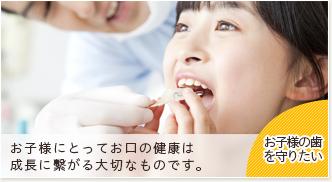 お子様の歯を守りたい